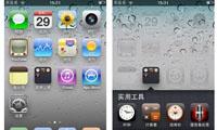 iOS 4拥有多项提升