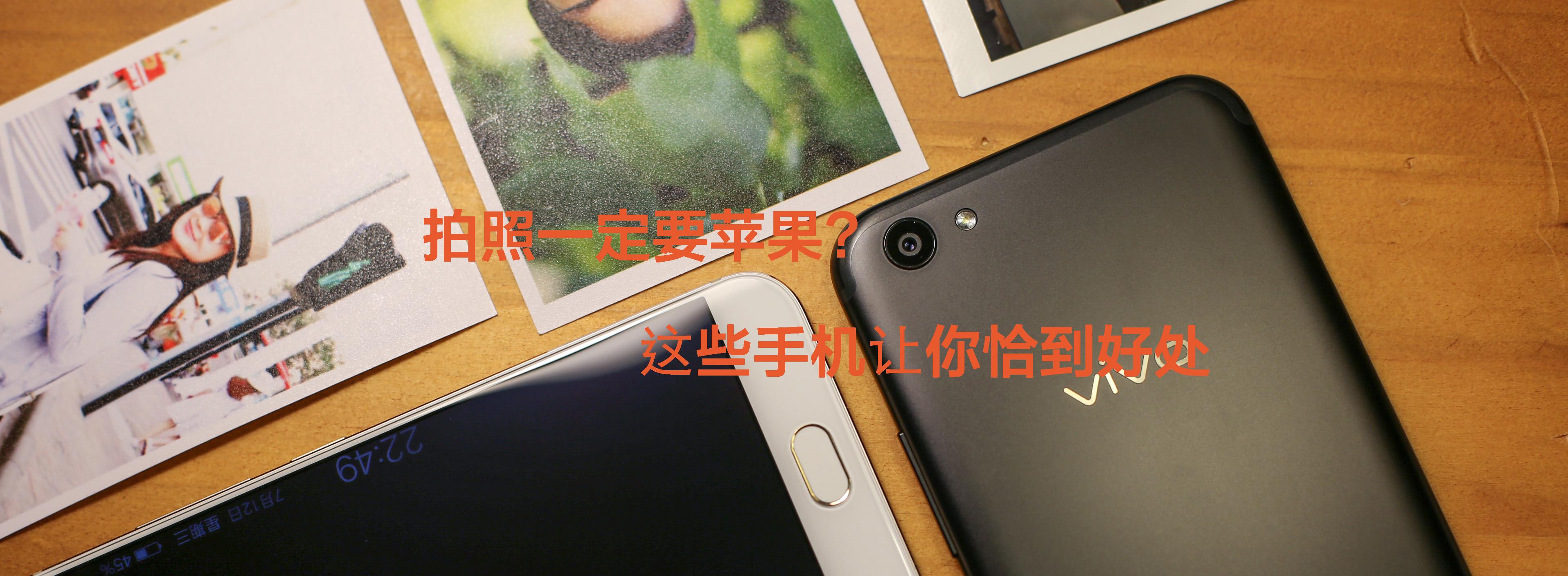 拍照一定要苹果?这些手机让你恰到好处