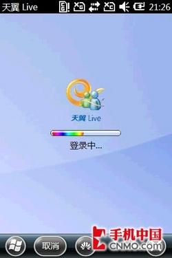 华为C8300手机功能界面第3张