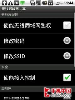 华为U8100手机功能界面第2张
