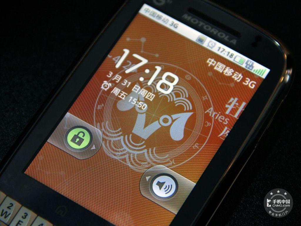 摩托罗拉MT620手机功能界面第3张