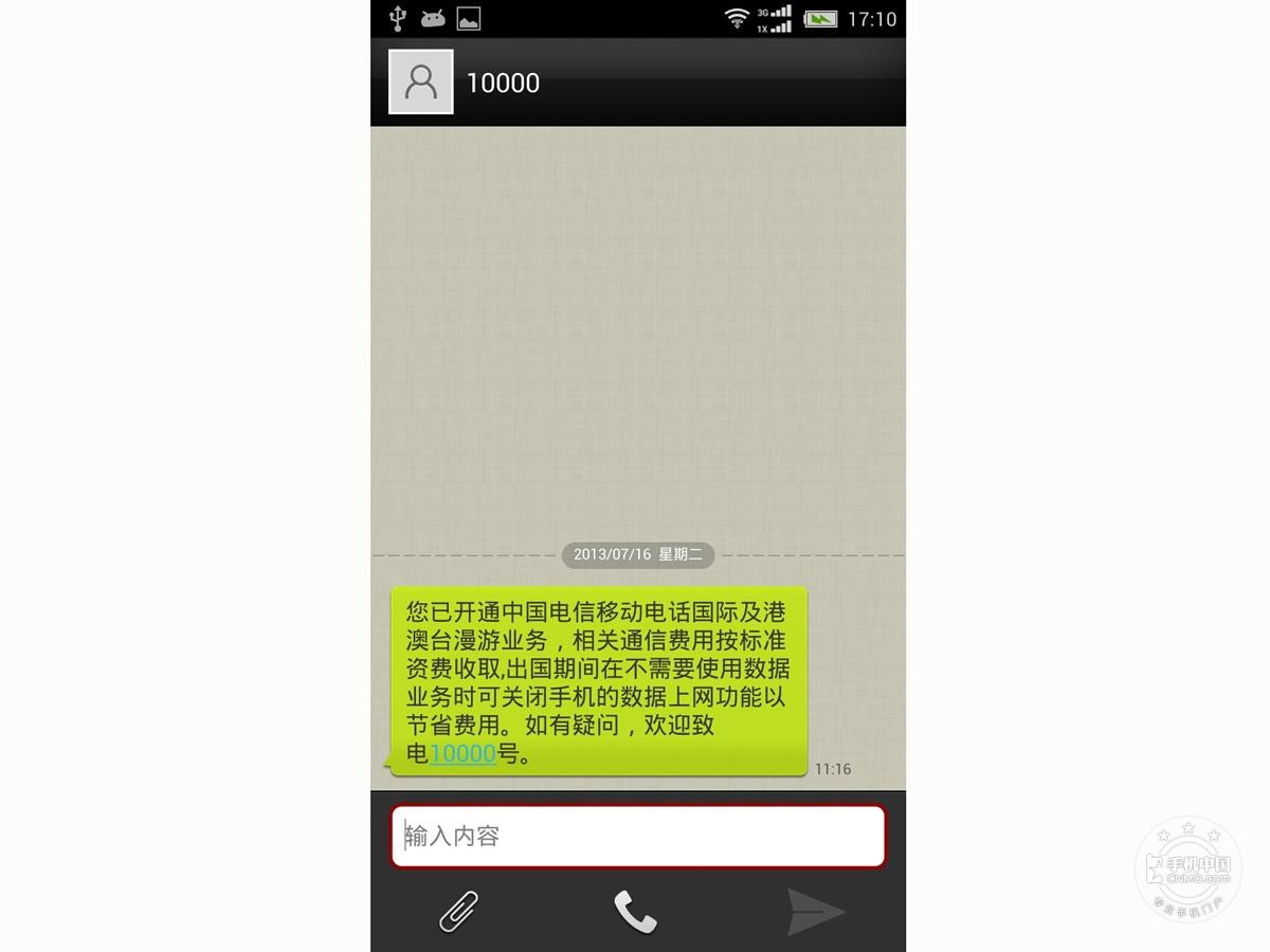 努比亚小牛Z5Mini手机功能界面第4张