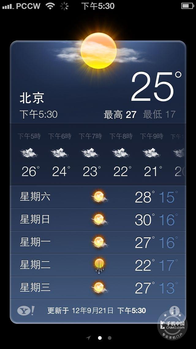 苹果iPhone5(32GB)手机功能界面第4张