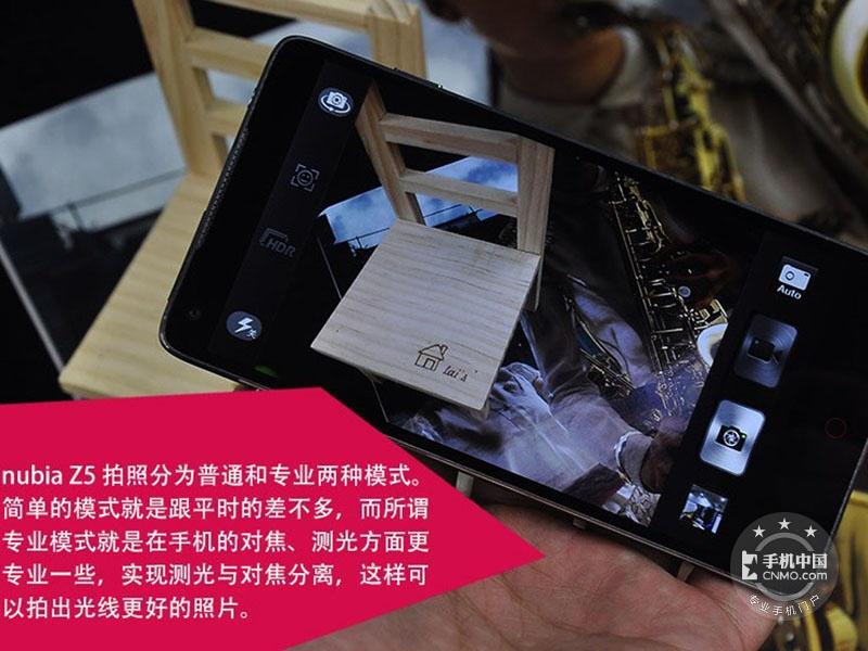 努比亚Z5(32GB)手机功能界面第1张
