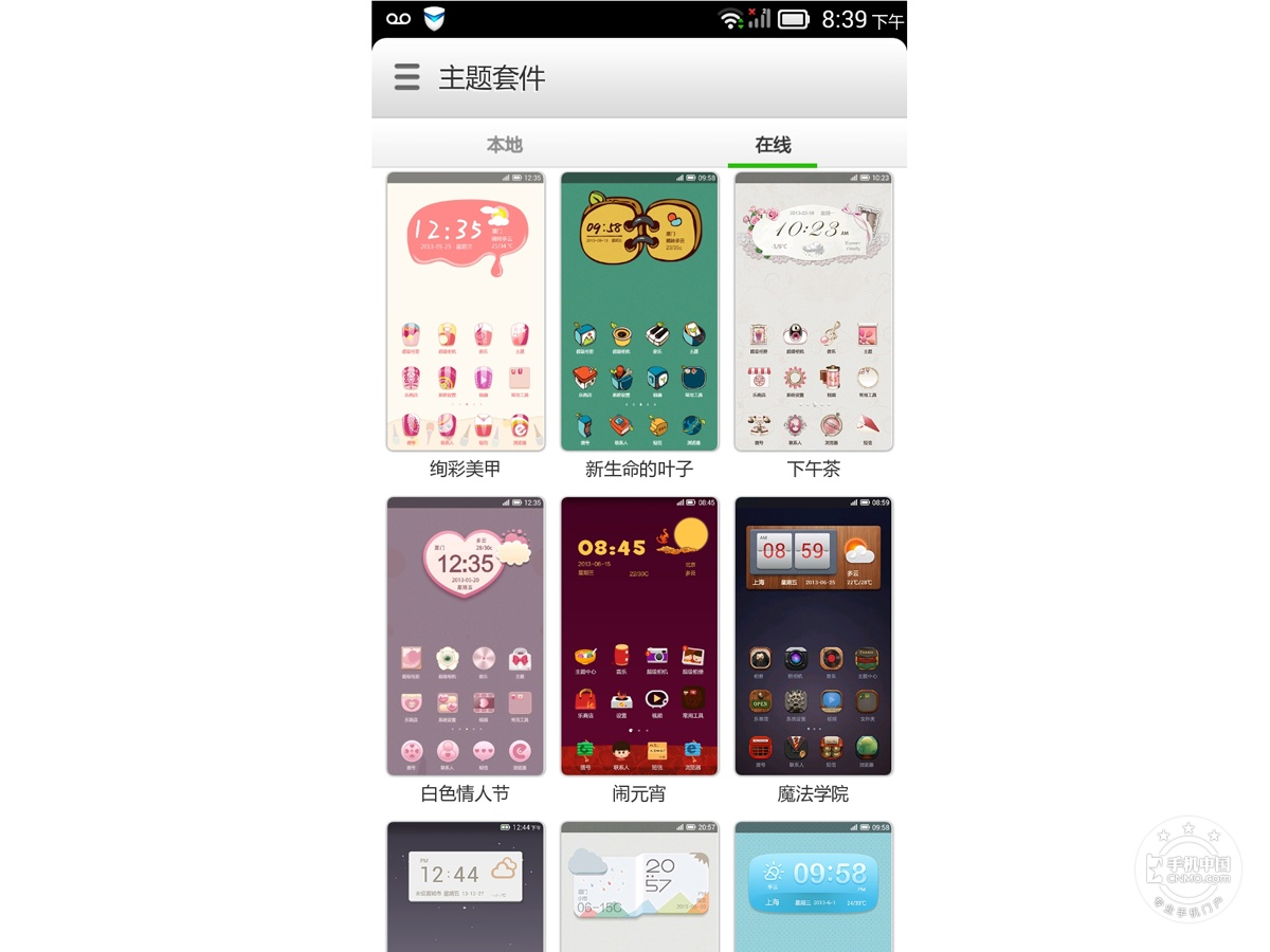 联想黄金斗士S8(加持版)手机功能界面第5张