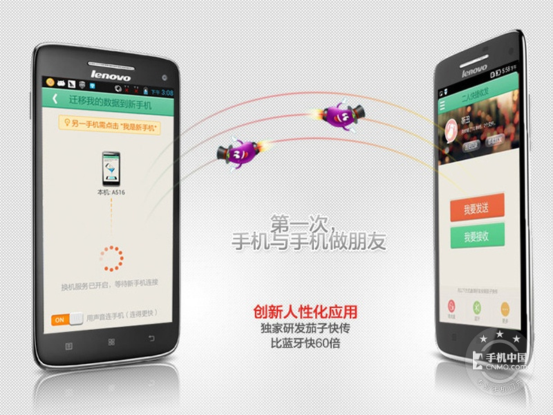联想S968T(VIBEX移动版)时尚美图第6张