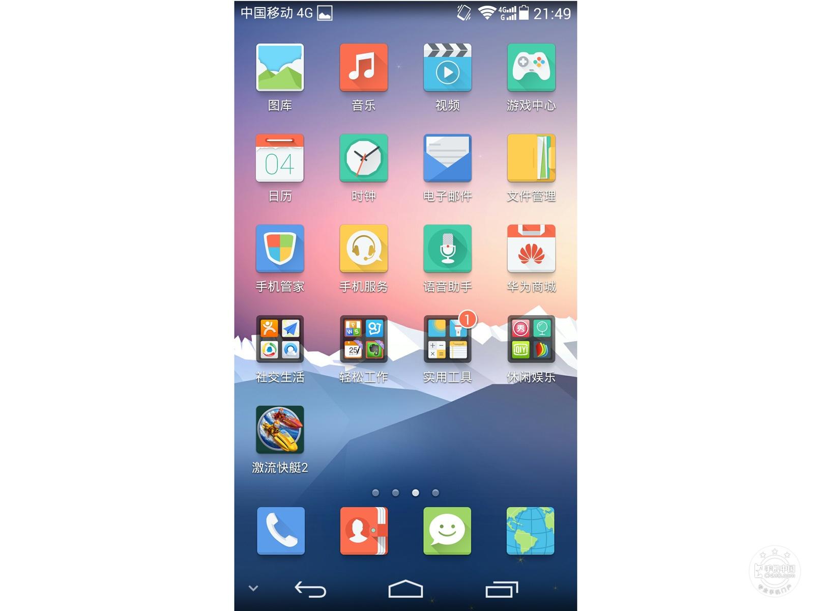 华为AscendP7(移动4G版)手机功能界面第6张
