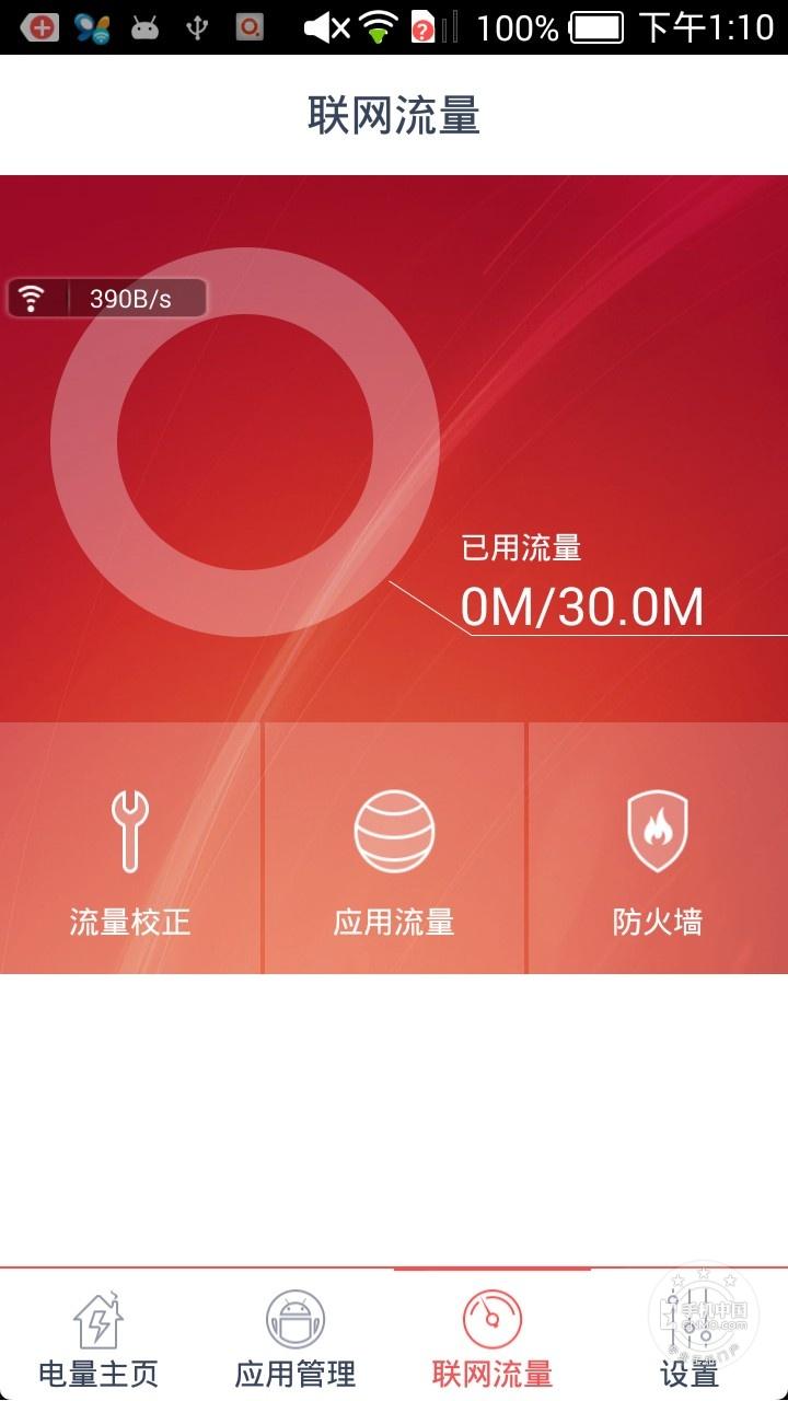 中兴红牛V5(青春版)手机功能界面第7张