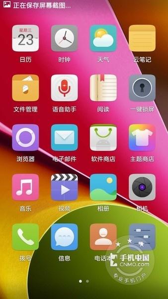 一加手机(16GB/移动版)手机功能界面第3张