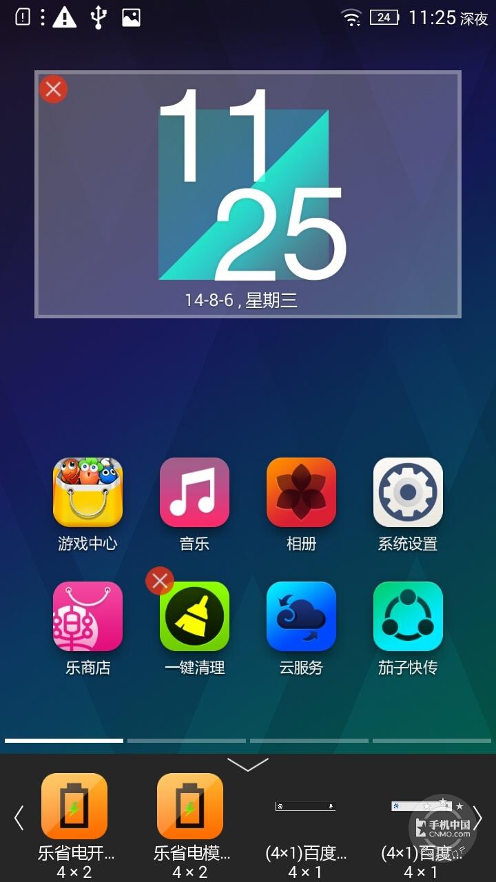 联想黄金斗士A8(移动4G版)手机功能界面第1张