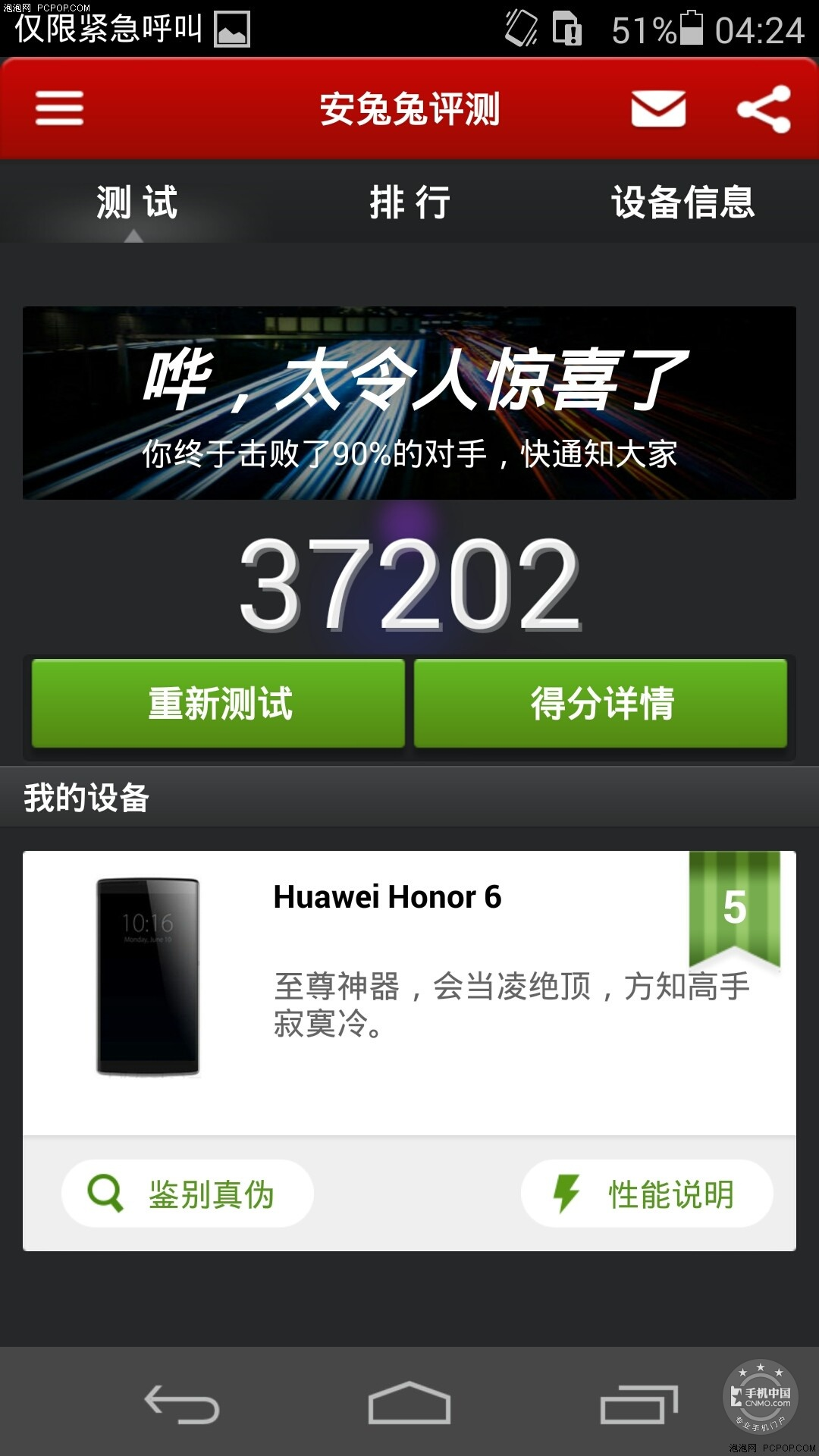 荣耀6(移动4G/16GB)手机功能界面第1张