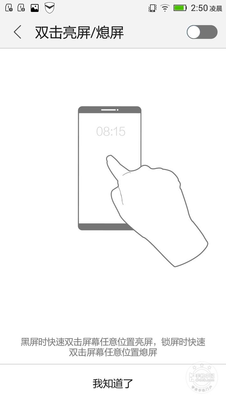 联想黄金斗士Note8(移动增强版)手机功能界面第6张