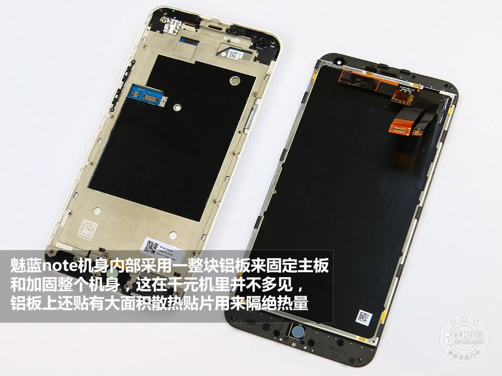 魅蓝note(移动4G/16GB)拆机图赏第7张