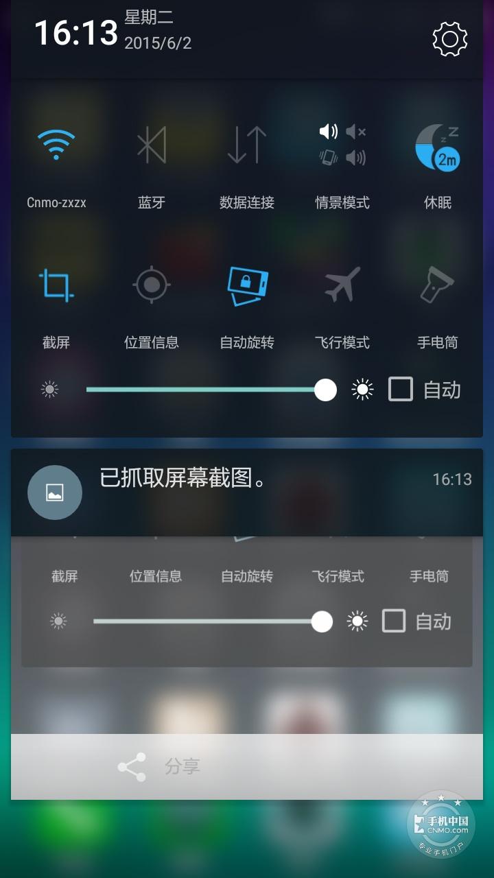 联想黄金斗士S8畅玩版(移动4G/16GB)手机功能界面第4张
