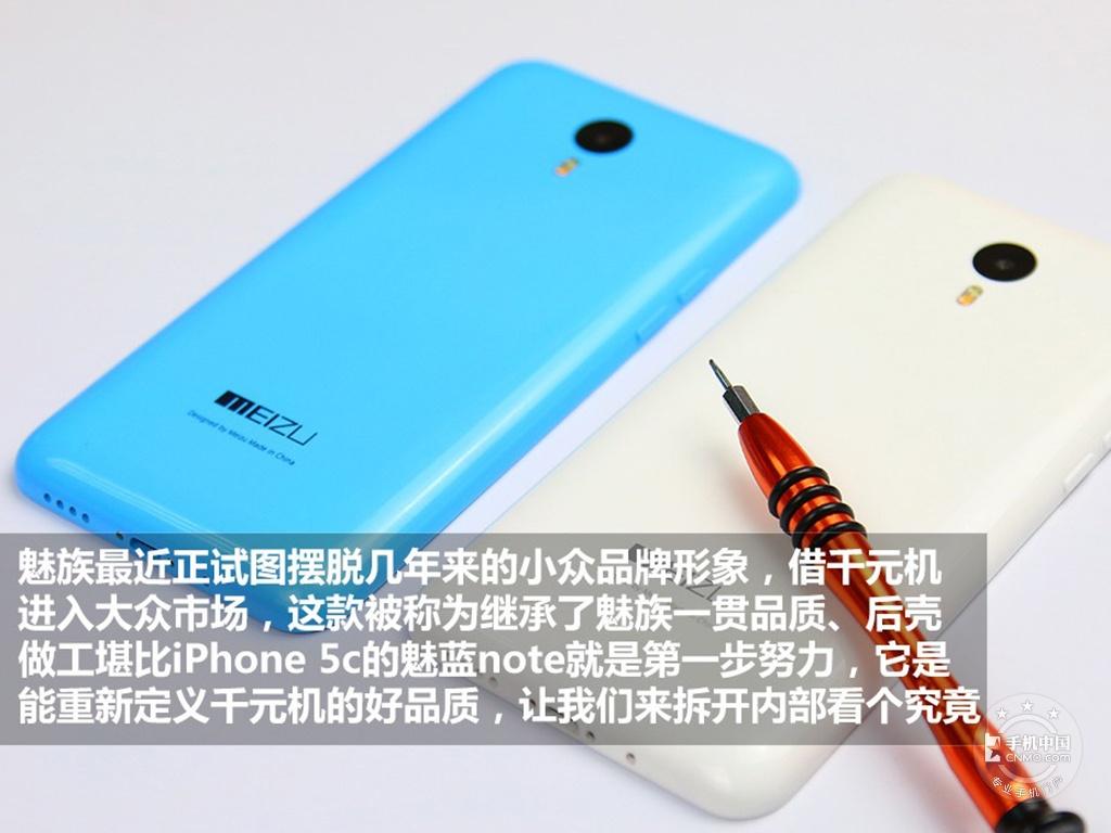 魅蓝note(移动4G/16GB)拆机图赏第1张