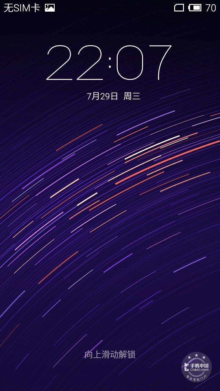 魅蓝2(公开版)手机功能界面第1张