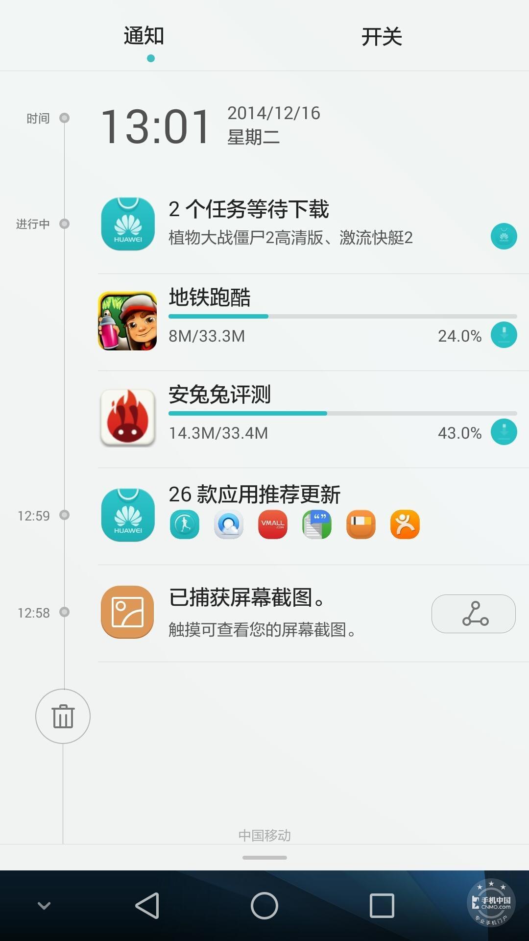 荣耀6Plus(移动4G)手机功能界面第4张