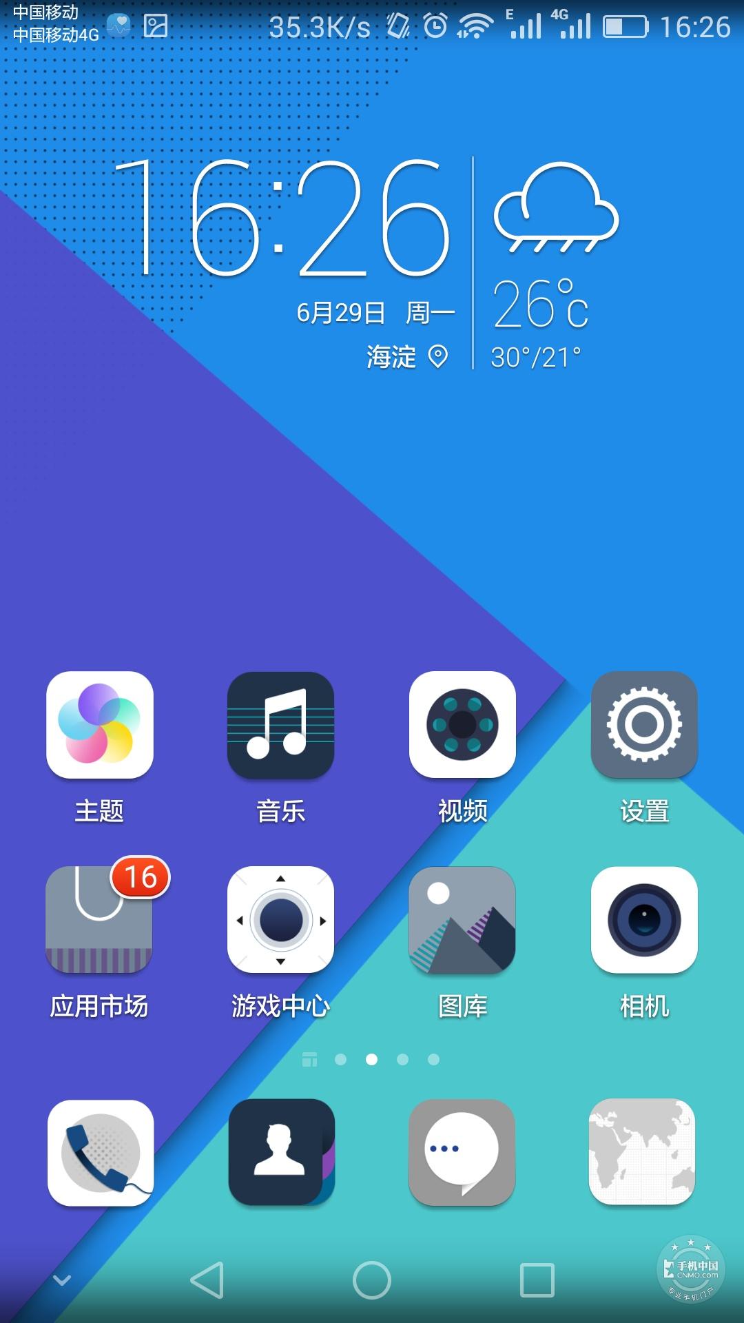 荣耀7(全网通)手机功能界面第4张