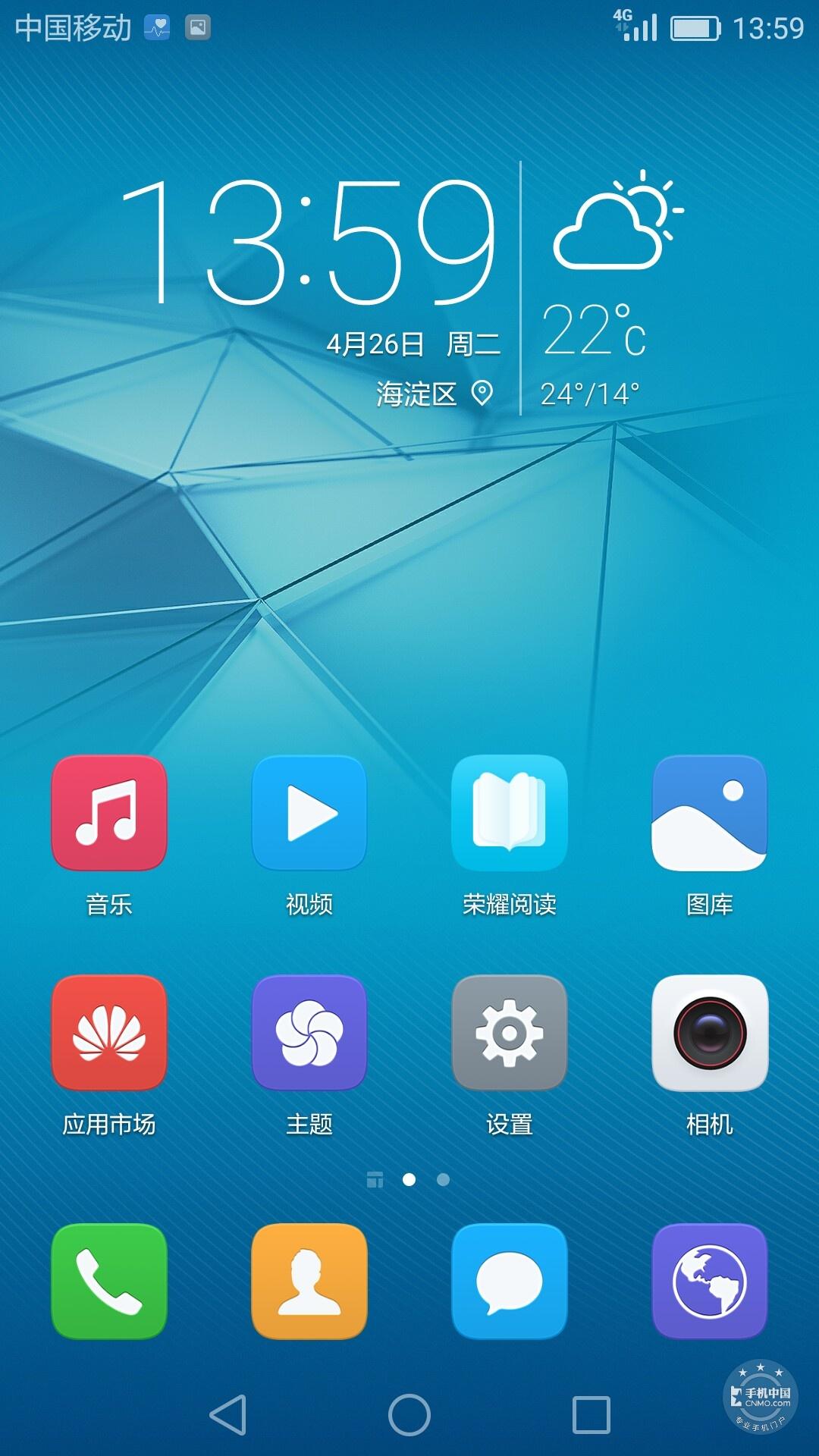 荣耀畅玩5C(移动4G)手机功能界面第1张