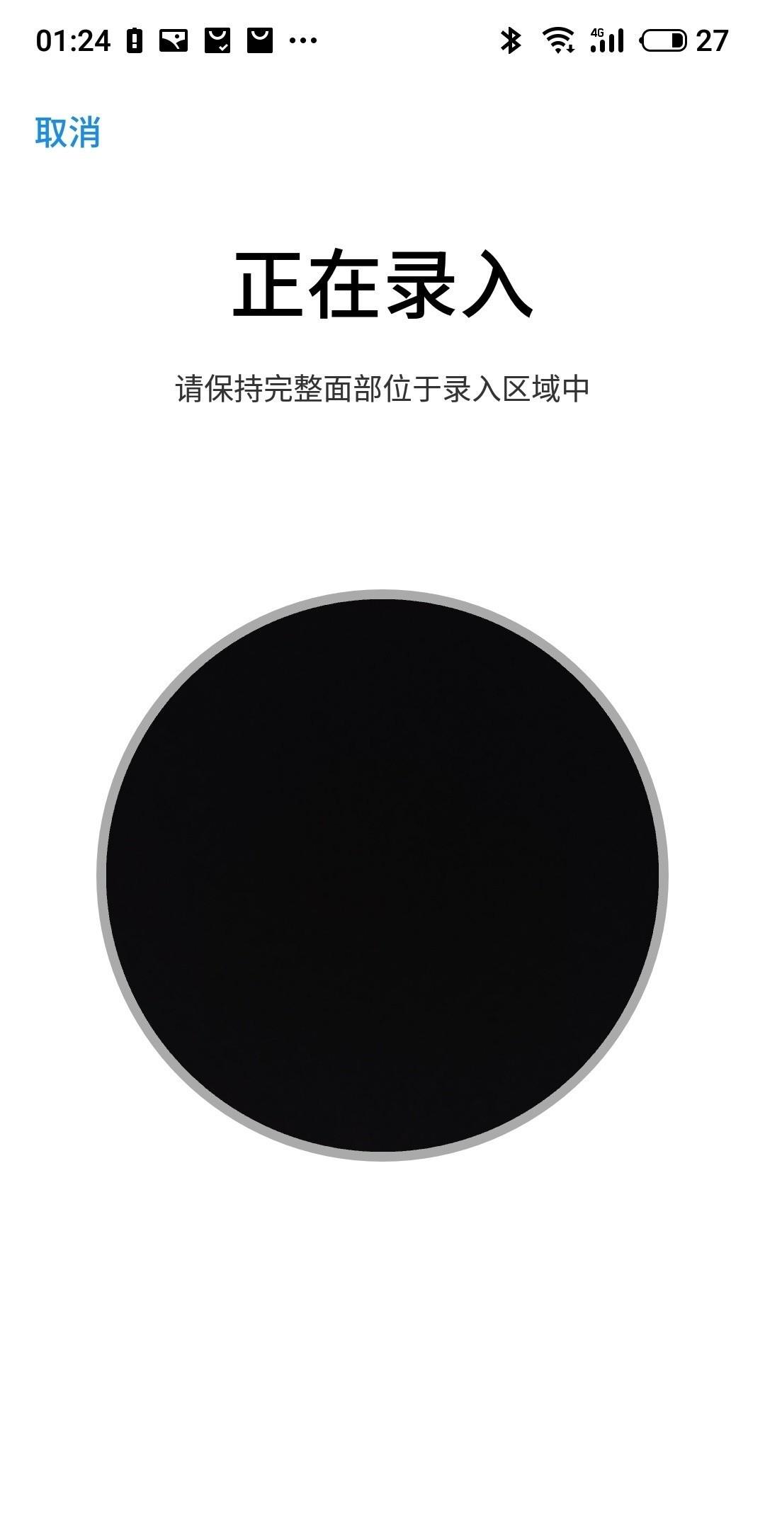 魅族16th(8+128GB)手机功能界面第7张