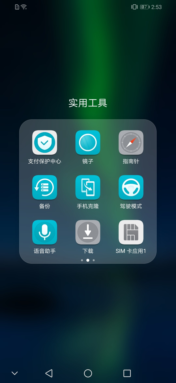 荣耀8X(4+64GB)手机功能界面第8张