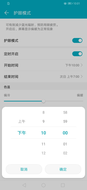 荣耀8X(6+128GB)手机功能界面第2张