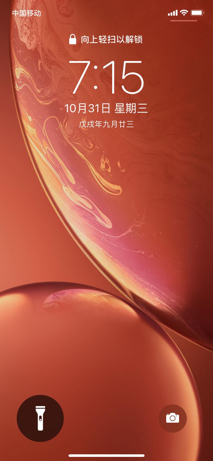 苹果iPhoneXR(128GB)手机功能界面第1张