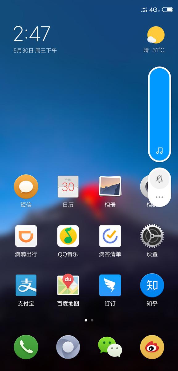 小米8(8+128GB)手机功能界面第3张
