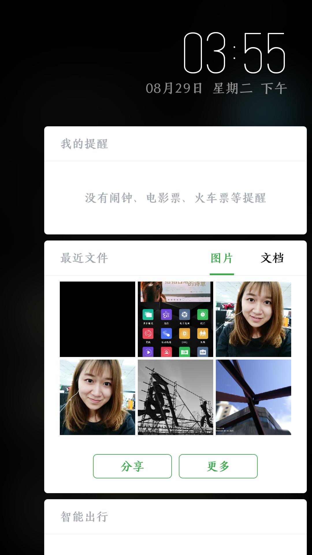 努比亚Z17畅享版(128GB)手机功能界面第8张