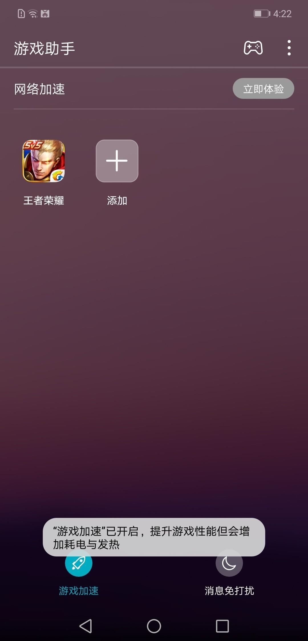 荣耀8XMax(4+128GB)手机功能界面第5张