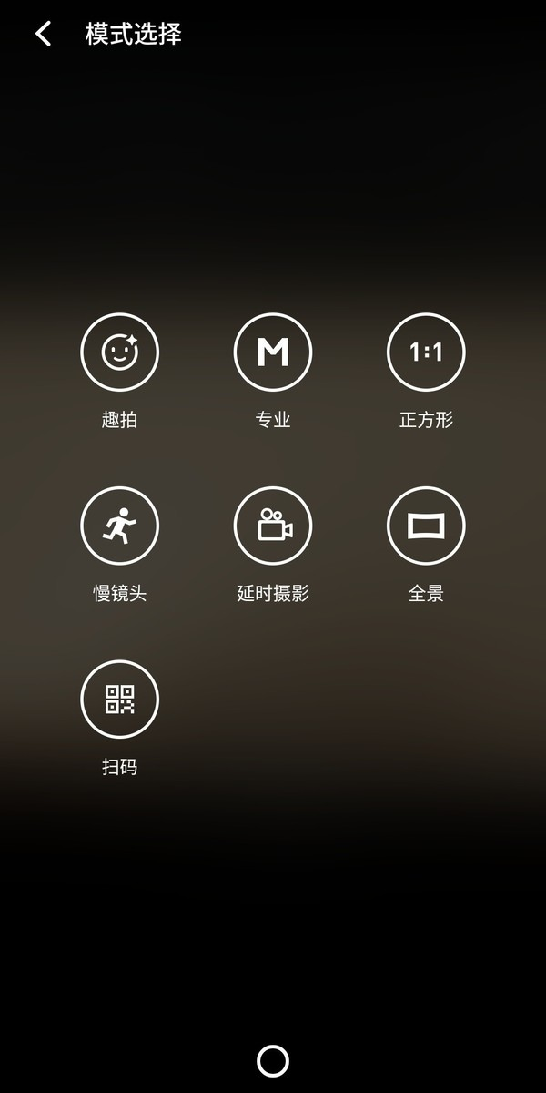 魅蓝E3(128GB)手机功能界面第2张