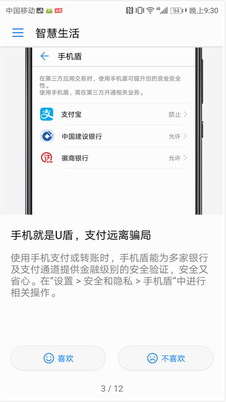 华为Mate10(64GB)手机功能界面第2张