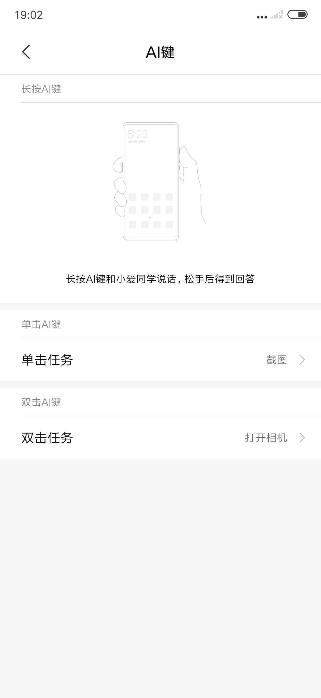 小米MIX3(6+128GB)手机功能界面第1张