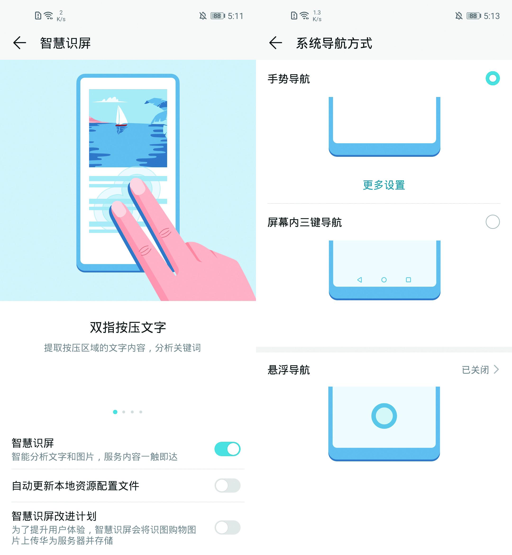 荣耀20S(6+128GB)手机功能界面第1张
