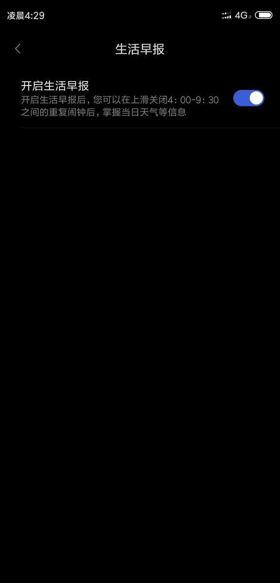 小米8(64GB)手机功能界面第6张