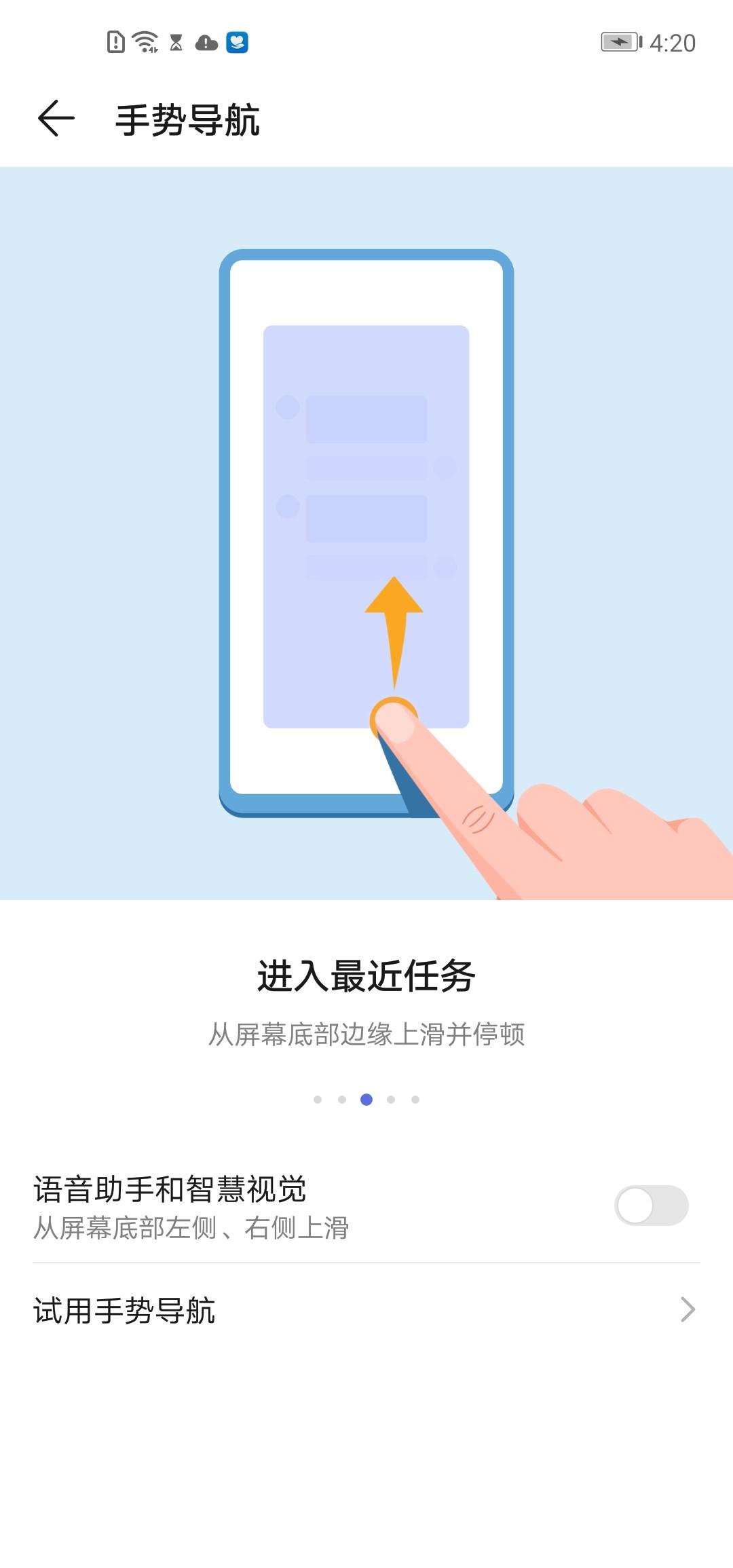 华为nova5i(8+128GB)手机功能界面第8张