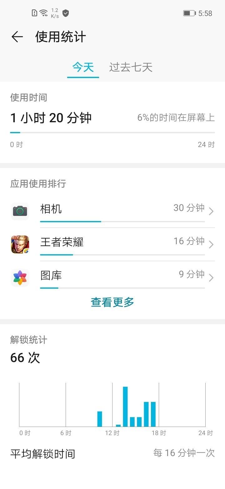 荣耀Play3(4+128GB)手机功能界面第4张