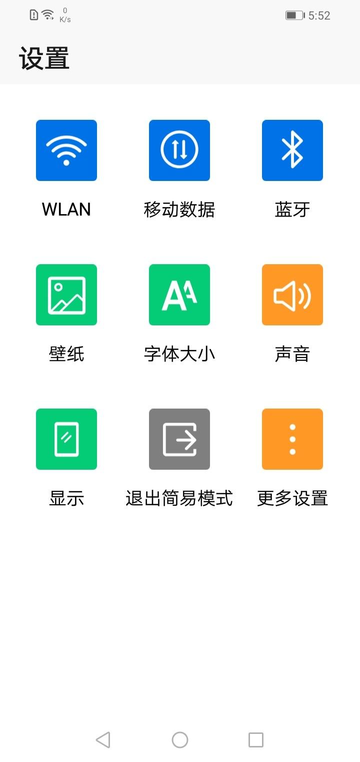 荣耀畅玩8手机功能界面第3张