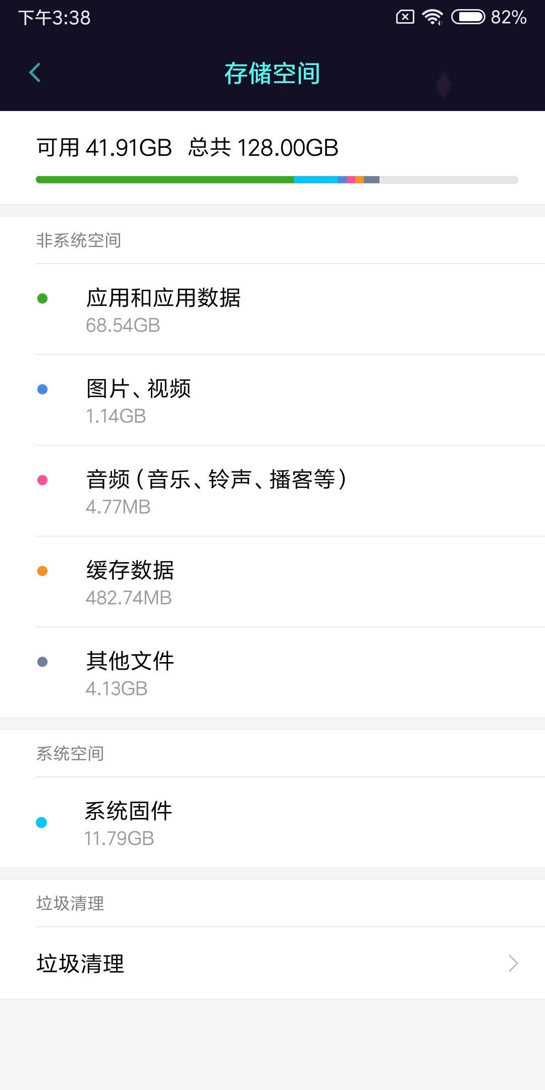 小米Max3(64GB)手机功能界面第7张