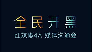 【红辣椒4A】来自深圳的小辣椒品牌在经历了五年的洗礼后,即将于节后在北京举办发布会,推出又一款新品手机