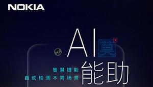 """【诺基亚X7】从微博的小尾巴来看,这款新机被命名为""""Nokia X系列蔡司手机"""",结合海报中的""""ZEISS双摄""""图案,可见新机在拍照方面应该不会让我们失望。"""