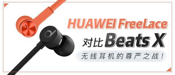 HUAWEI FreeLace对比Beats X 无线耳机的尊严之战£¡