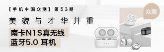 南卡N1S真无线蓝牙5.0耳机众测