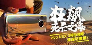 速度与激情 带vivo NEX 3狂飙死亡之海
