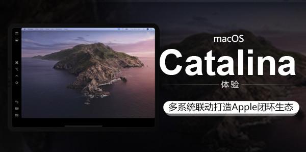 macOS Catalina體驗:多系統聯動打造Apple閉環生態