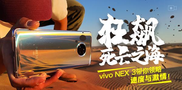 """狂飙""""死亡之海"""" vivo NEX 3带你领略速度与激情!"""