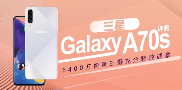 三星Galaxy A70s评测:6400万像素三摄充分释放诚意
