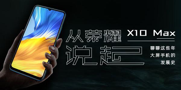 從榮耀X10 Max說起!聊聊這些年大屏手機的發展史