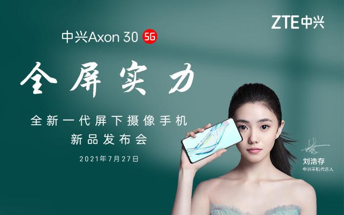 中兴Axon 30 5G 27日线上发布会