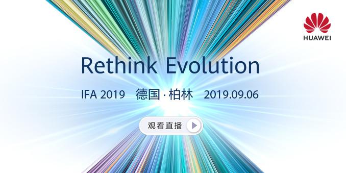 华为IFA 2019